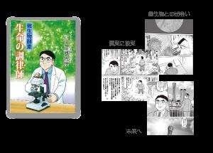 微生物酵素 生命の調律師