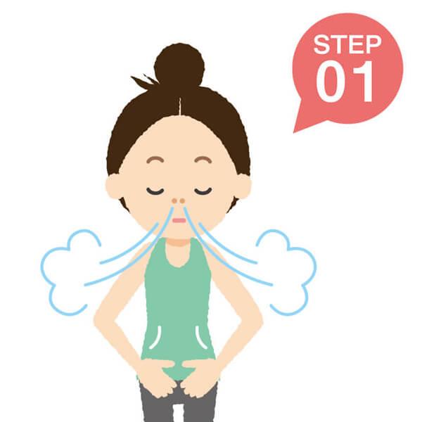 臍下丹田呼吸法の行い方 STEP1