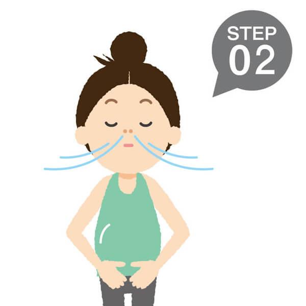 臍下丹田呼吸法の行い方 STEP2